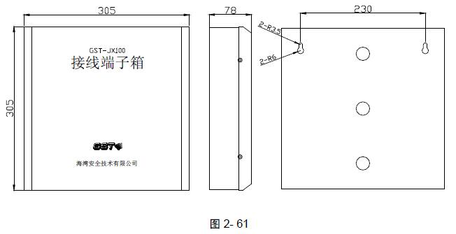 特点 GST-JX100 型接线端子箱是专为消防报警系统线路分线和接线而设计的,采用表面喷塑处理, 使用寿命长。端子箱一般安装在弱电井中,上下和侧面均设置敲落孔,便于进线和接线。 3.12.2 主要技术指标 (1)材料内外表面均进行喷塑处理 (2)外形尺寸:305mm305mm78mm 3.12.3 外形示意图 GST-JX100 型接线端子箱外形示意图如图2- 61: